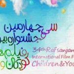 اکران فیلمهای جشنواره بین المللی کودک و نوجوان در آبادان