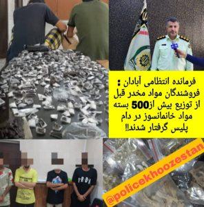 فروشندگان مواد مخدر قبل از توزیع مواد خانمان سوز در دام پلیس گرفتار شدند