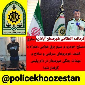 دستگیری سارق مسلح خودرو و سیم برق هوایی در آبادان